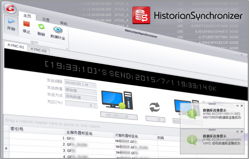 HistorianSynchronizer(Historian数据同步) 产品介绍